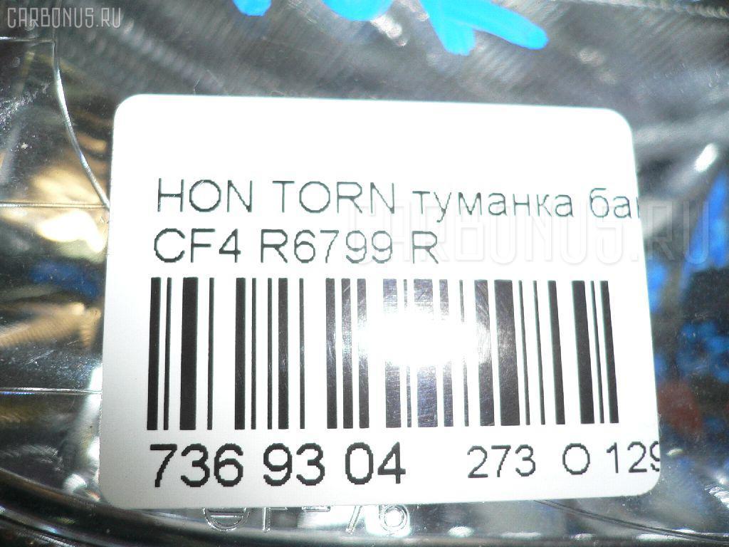 Туманка бамперная HONDA TORNEO CF4 Фото 3