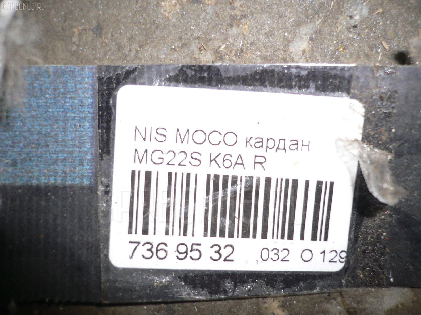 Кардан NISSAN MOCO MG22S K6A Фото 3