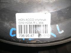 Ступица Honda Accord wagon CH9 H23A Фото 4
