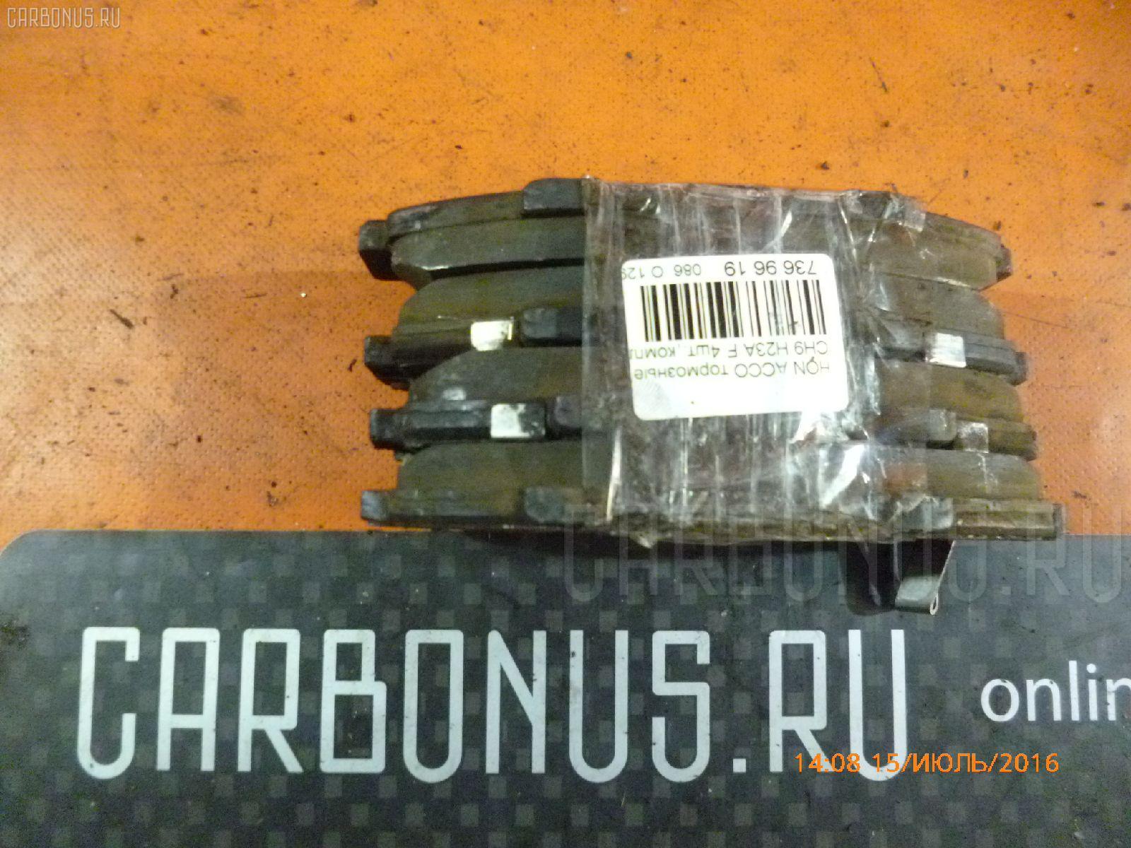 Тормозные колодки HONDA ACCORD WAGON CH9 H23A. Фото 7
