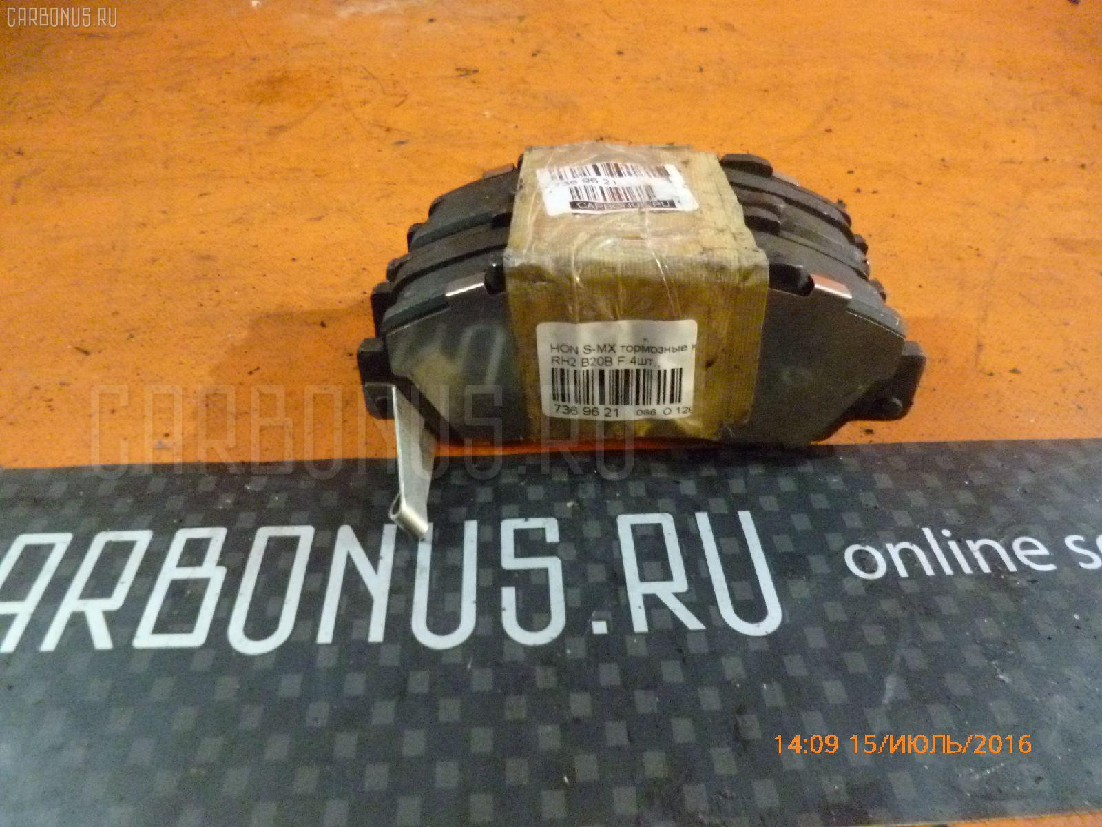 Тормозные колодки HONDA S-MX RH2 B20B. Фото 4
