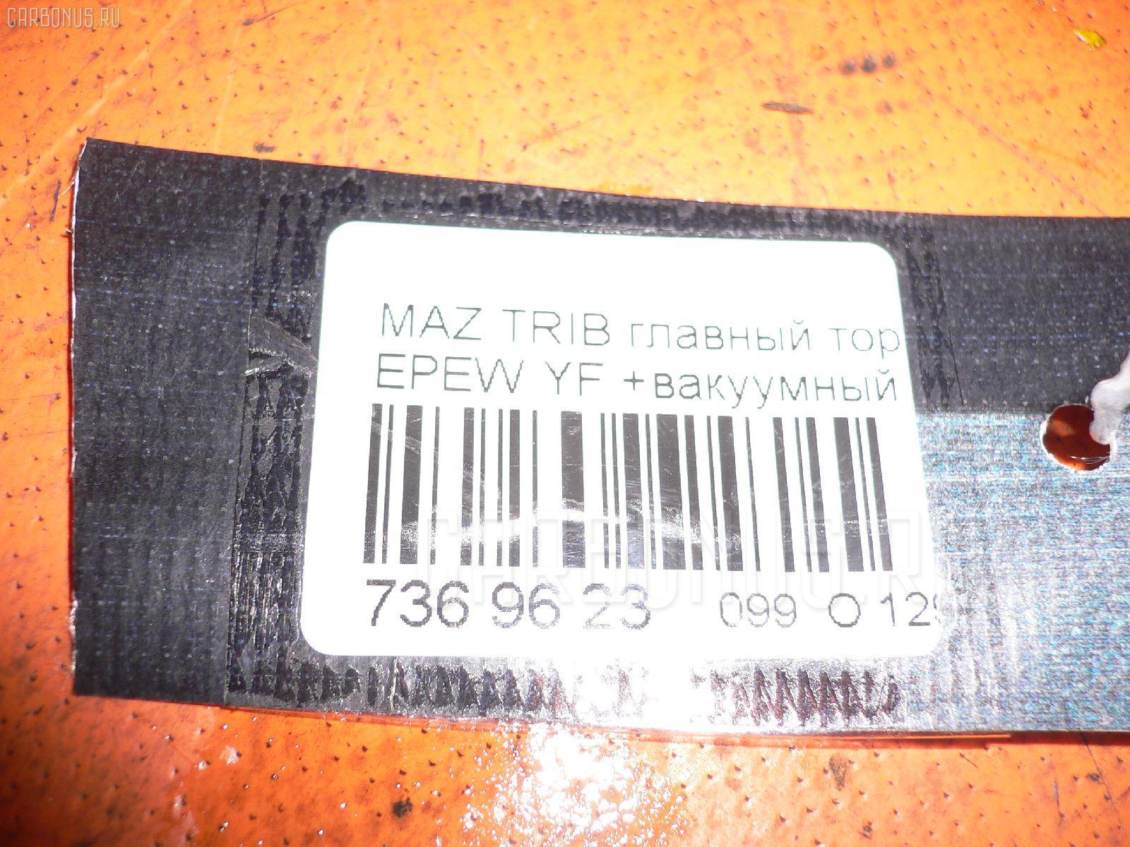 Главный тормозной цилиндр MAZDA TRIBUTE EPEW YF Фото 2