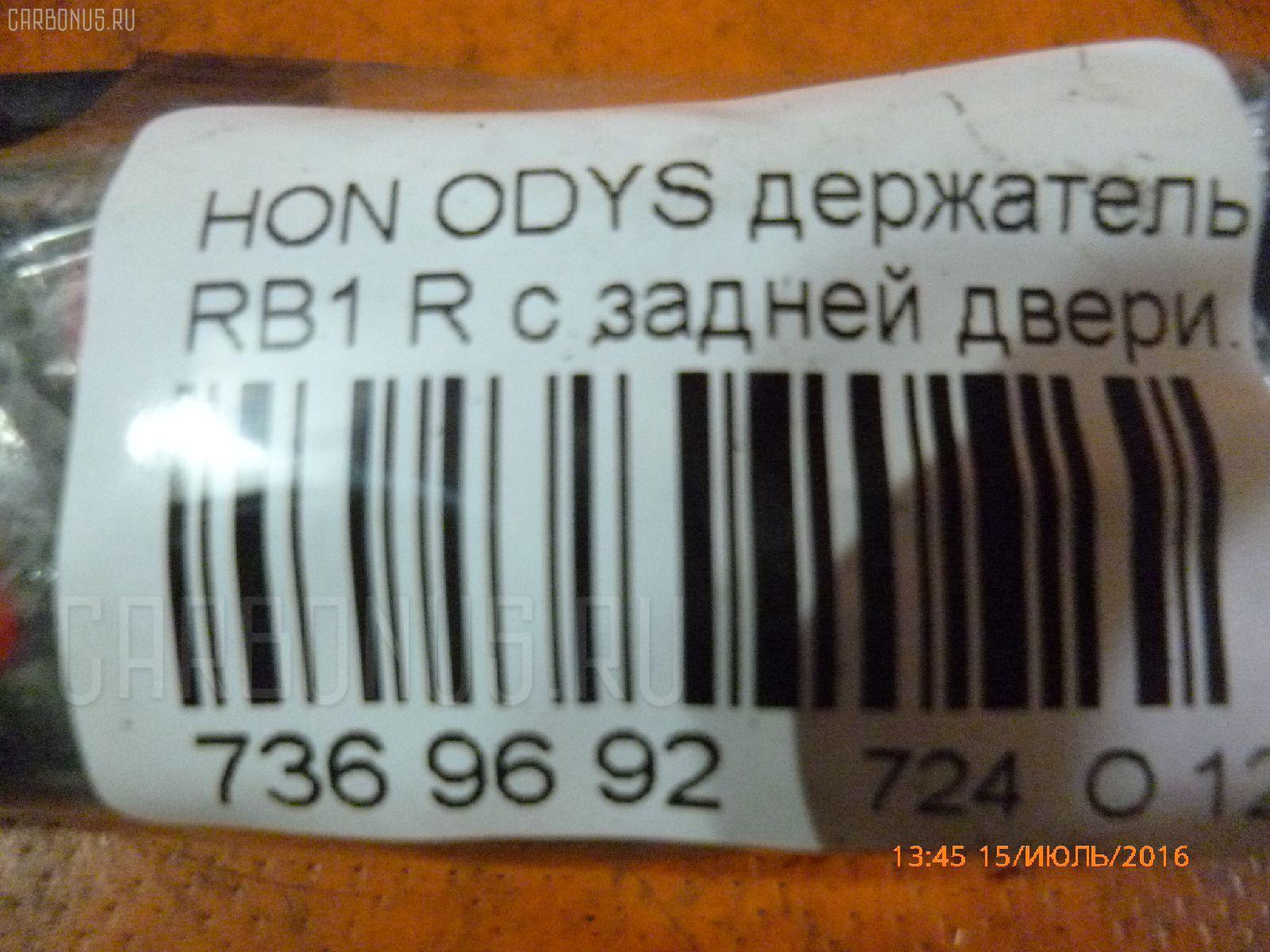 Держатель дворника HONDA ODYSSEY RB1 Фото 2