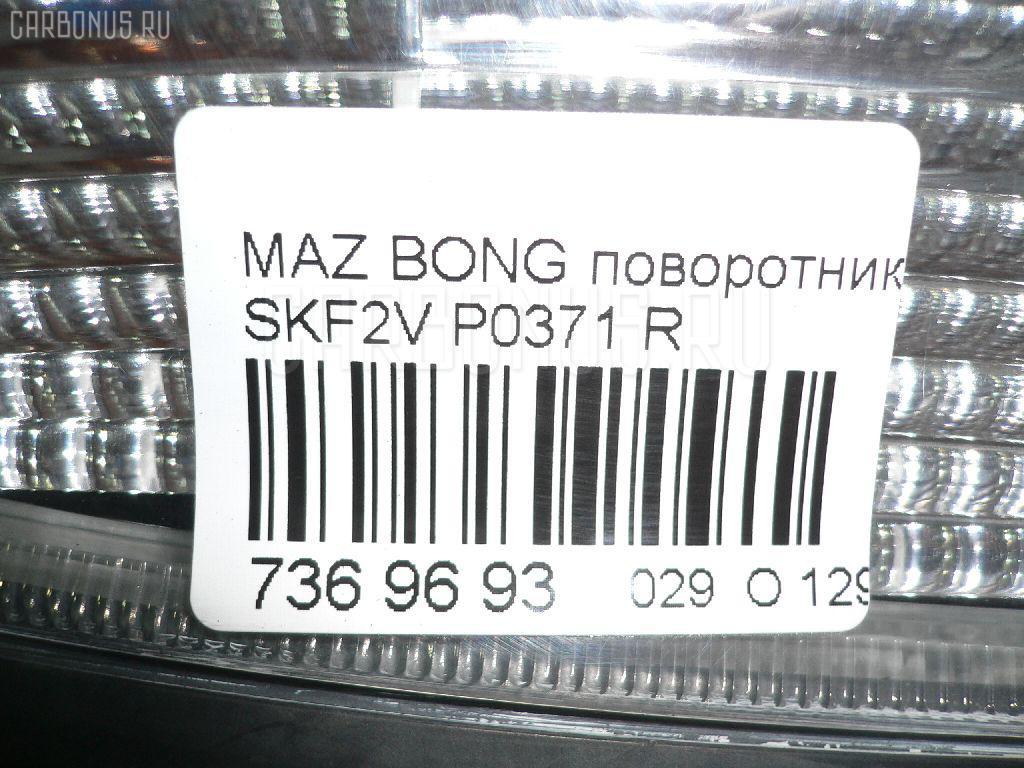 Поворотник к фаре MAZDA BONGO SKF2V Фото 3