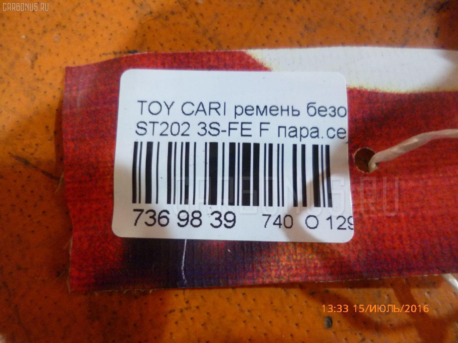 Ремень безопасности TOYOTA CARINA ED ST202 3S-FE Фото 2