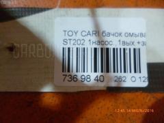 Бачок омывателя Toyota Carina ed ST202 Фото 2