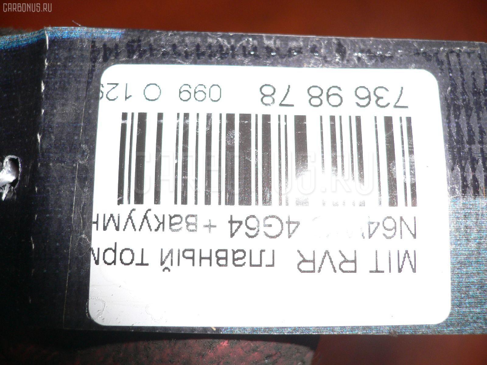 Главный тормозной цилиндр MITSUBISHI RVR SPORTS GEAR N64WG 4G64 Фото 2