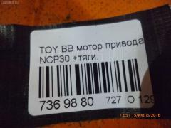 Мотор привода дворников Toyota Bb NCP30 Фото 2