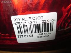Стоп Toyota Allex NZE121 Фото 3