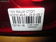Стоп Toyota Raum NCZ20 Фото 3