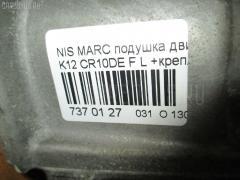 Подушка двигателя Nissan March K12 CR10DE Фото 3