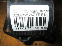 Подушка двигателя Toyota Ipsum ACM21W 2AZ-FE Фото 3