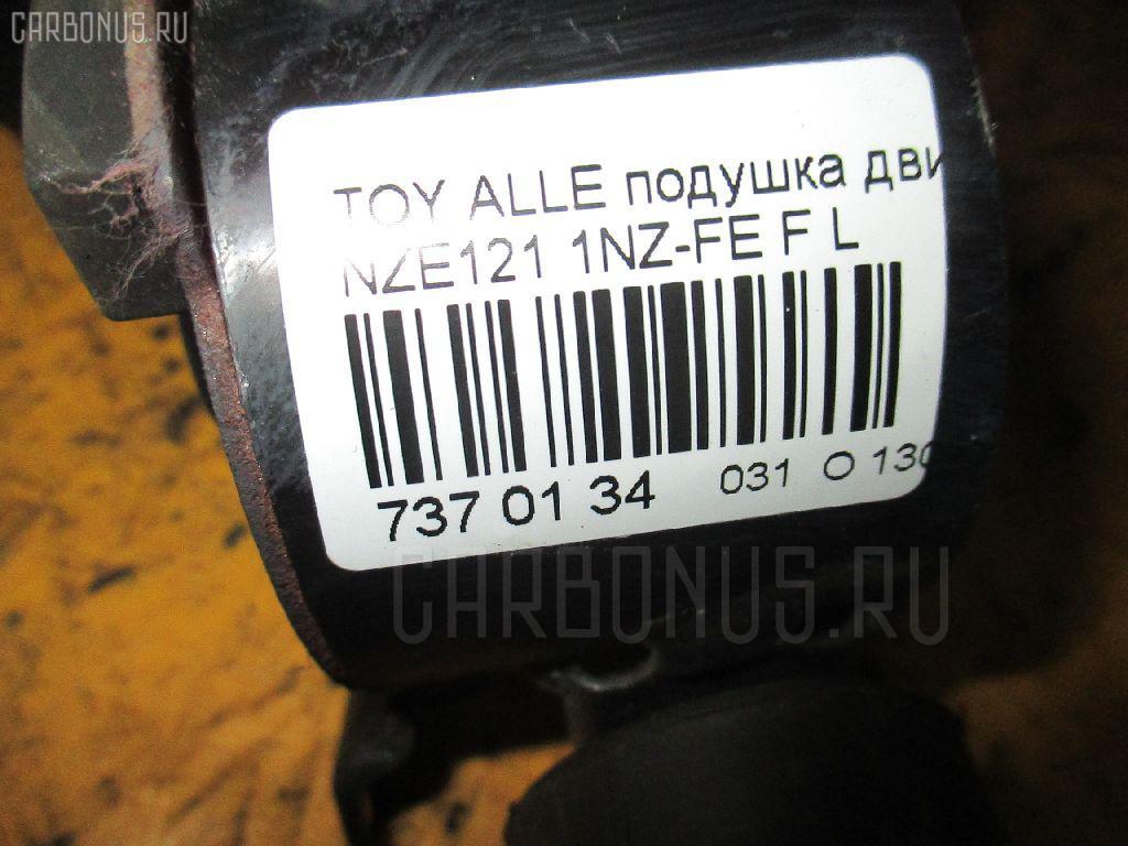 Подушка двигателя TOYOTA ALLEX NZE121 1NZ-FE Фото 3