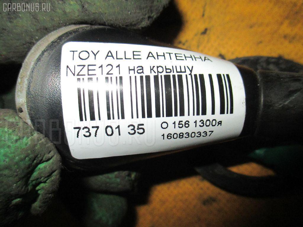 Антенна TOYOTA ALLEX NZE121 Фото 4