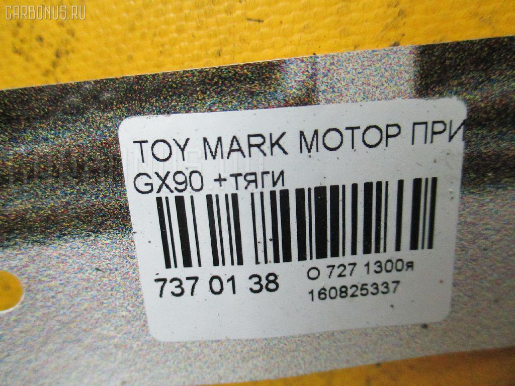 Мотор привода дворников TOYOTA MARK II GX90 Фото 3