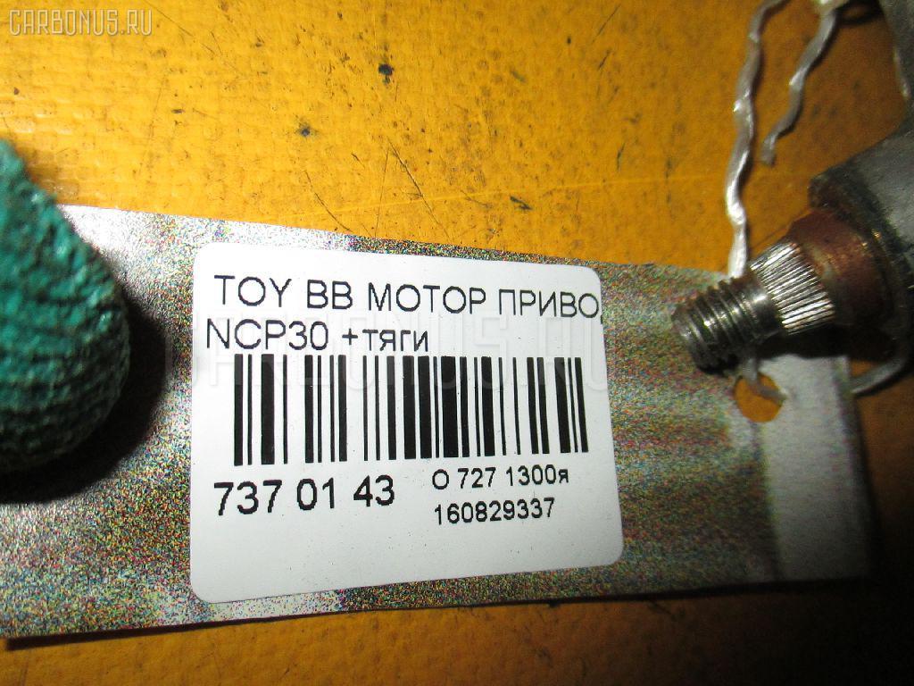 Мотор привода дворников TOYOTA BB NCP30 Фото 3