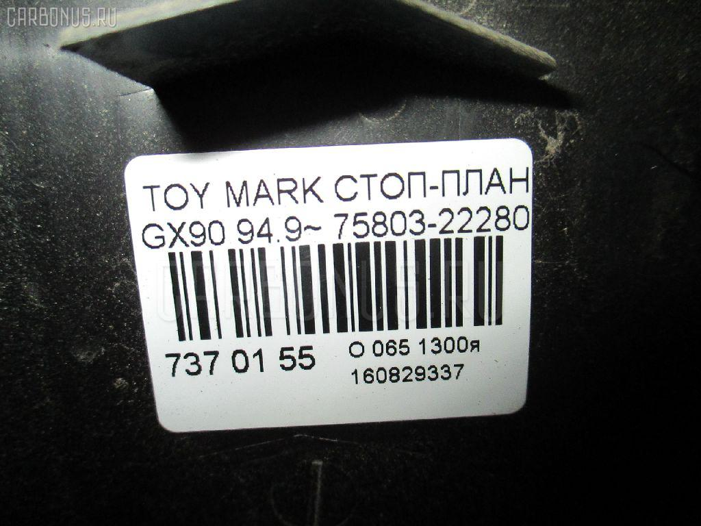 Стоп-планка TOYOTA MARK II GX90 Фото 3