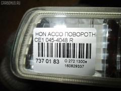 Поворотник бамперный 045-4048 на Honda Accord Wagon CE1 Фото 4