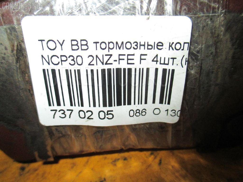 Тормозные колодки TOYOTA BB NCP30 2NZ-FE Фото 3