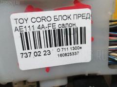 Блок предохранителей Toyota Corolla levin AE111 4A-FE Фото 3