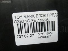 Блок предохранителей Toyota Mark ii GX90 1G-FE Фото 3