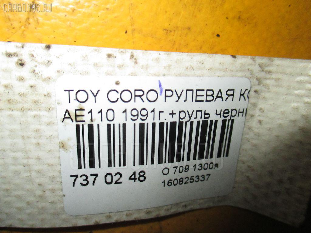 Рулевая колонка TOYOTA COROLLA LEVIN AE110 Фото 3