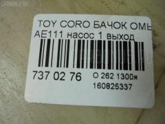Бачок омывателя Toyota Corolla levin AE111 Фото 5