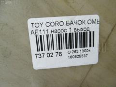 Бачок омывателя Toyota Corolla levin AE111 Фото 6