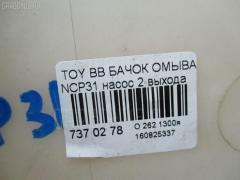 Бачок омывателя Toyota Bb NCP31 Фото 3
