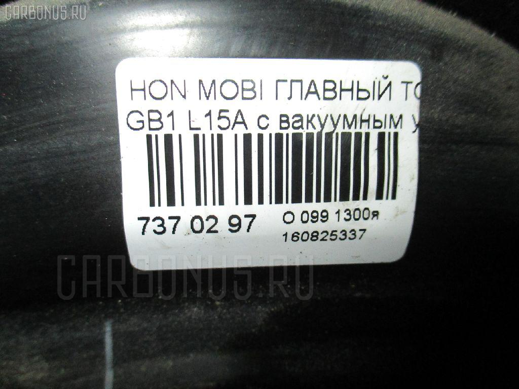 Главный тормозной цилиндр HONDA MOBILIO GB1 L15A Фото 4