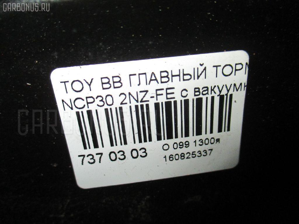 Главный тормозной цилиндр TOYOTA BB NCP30 2NZ-FE Фото 4