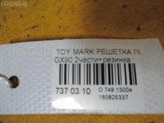 Решетка под лобовое стекло Toyota Mark ii GX90 Фото 3
