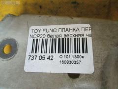 Планка телевизора Toyota Funcargo NCP20 Фото 2