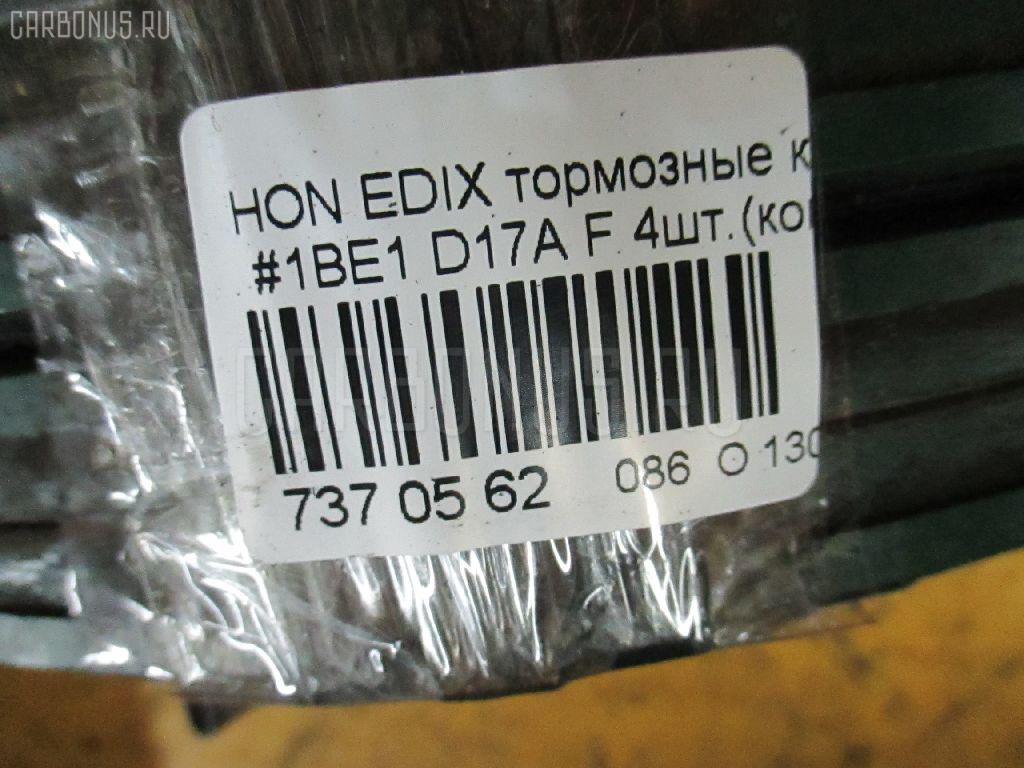 Тормозные колодки HONDA EDIX BE1 D17A Фото 3