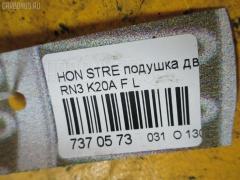 Подушка двигателя Honda Stream RN3 K20A Фото 3
