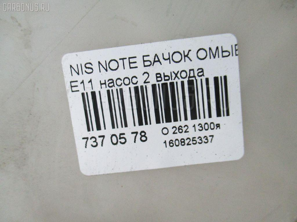 Бачок омывателя NISSAN NOTE E11 Фото 3