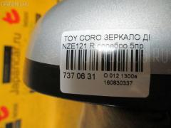 Зеркало двери боковой Toyota Corolla runx NZE121 Фото 3