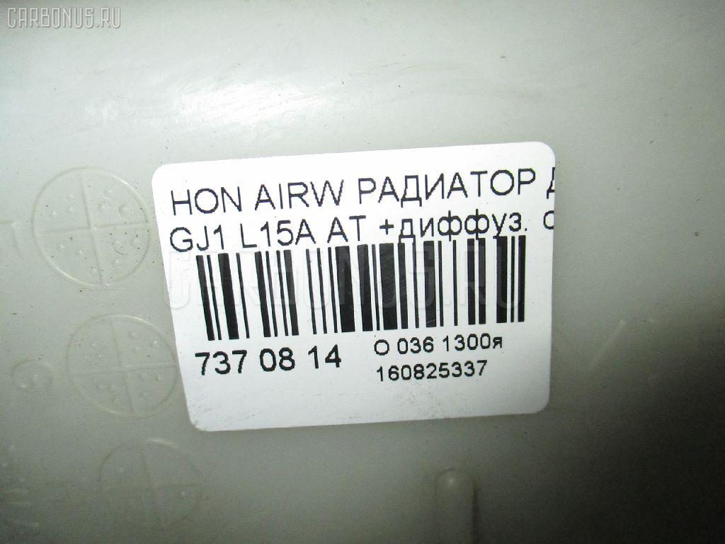 Радиатор ДВС HONDA AIRWAVE GJ1 L15A Фото 3