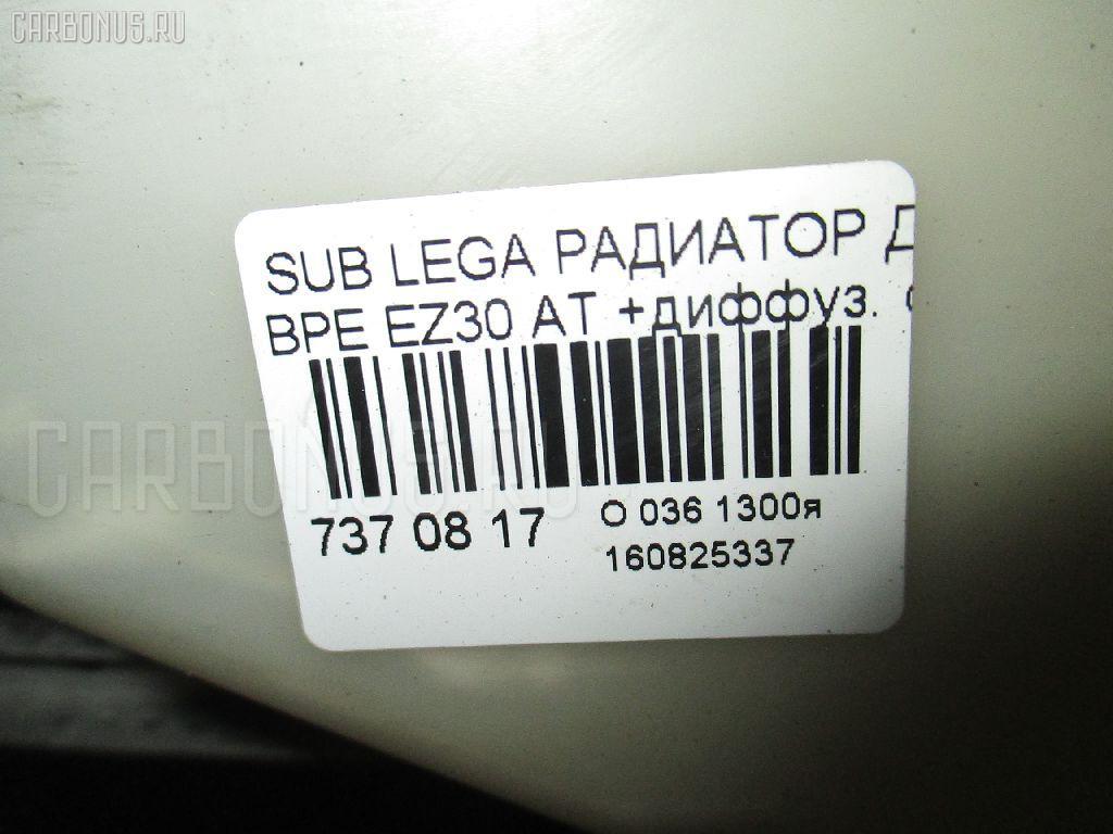 Радиатор ДВС SUBARU LEGACY WAGON BPE EZ30D Фото 3