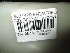Радиатор ДВС Subaru Impreza wagon GG2 EJ15 Фото 3