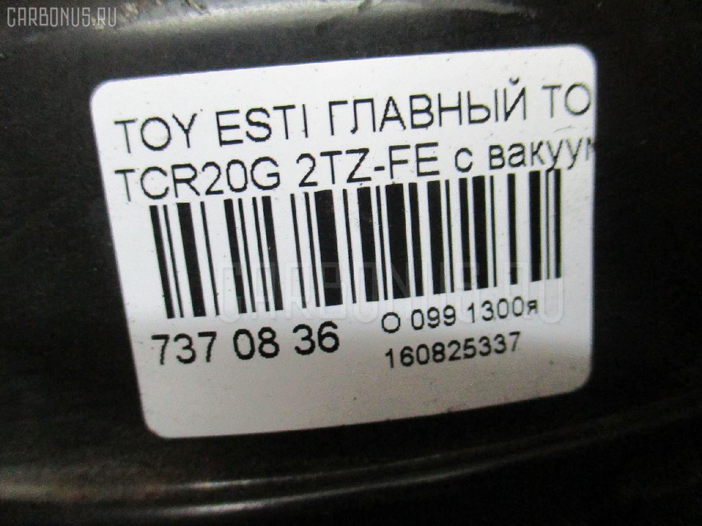 Главный тормозной цилиндр TOYOTA ESTIMA EMINA TCR20G 2TZ-FE Фото 4