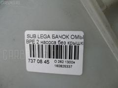 Бачок омывателя Subaru Legacy wagon BPE Фото 3
