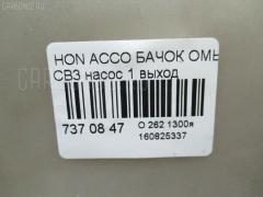 Бачок омывателя Honda Accord CB3 Фото 3