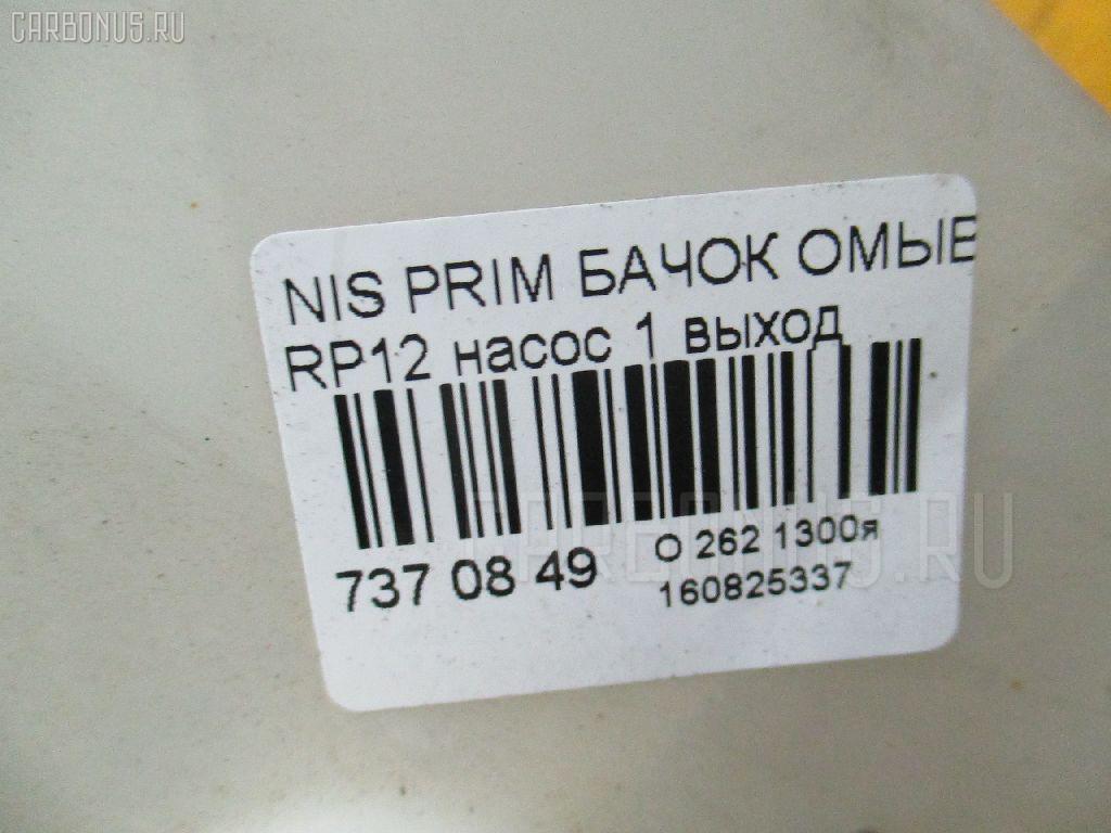 Бачок омывателя NISSAN PRIMERA RP12 Фото 3