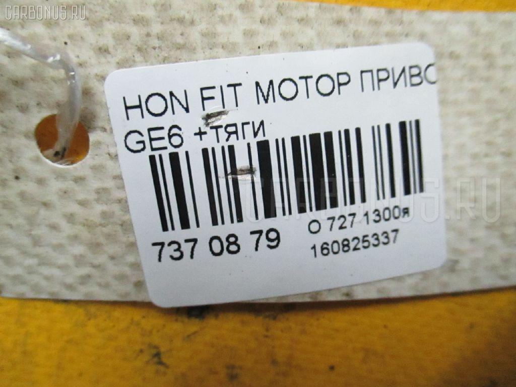 Мотор привода дворников HONDA FIT GE6 Фото 3