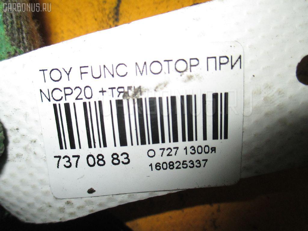 Мотор привода дворников TOYOTA FUNCARGO NCP20 Фото 3