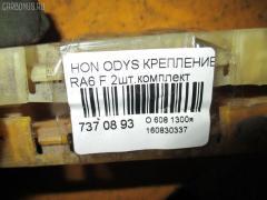 Крепление бампера HONDA ODYSSEY RA6 Фото 2