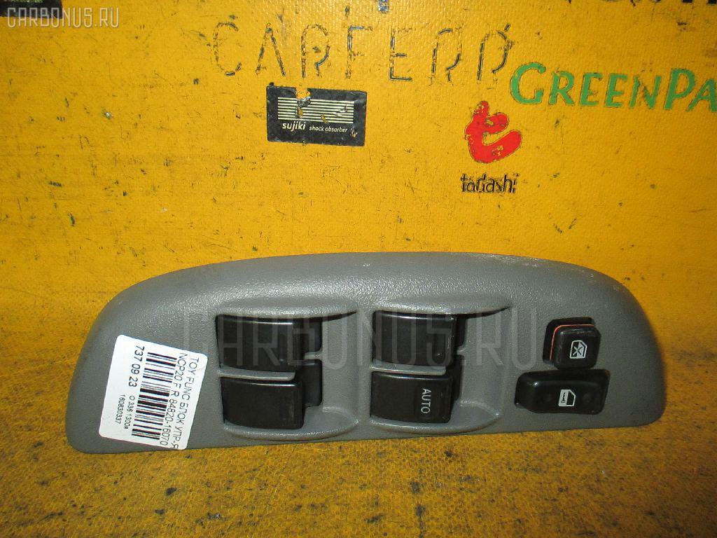 Блок упр-я стеклоподъемниками Toyota Funcargo NCP20 Фото 1