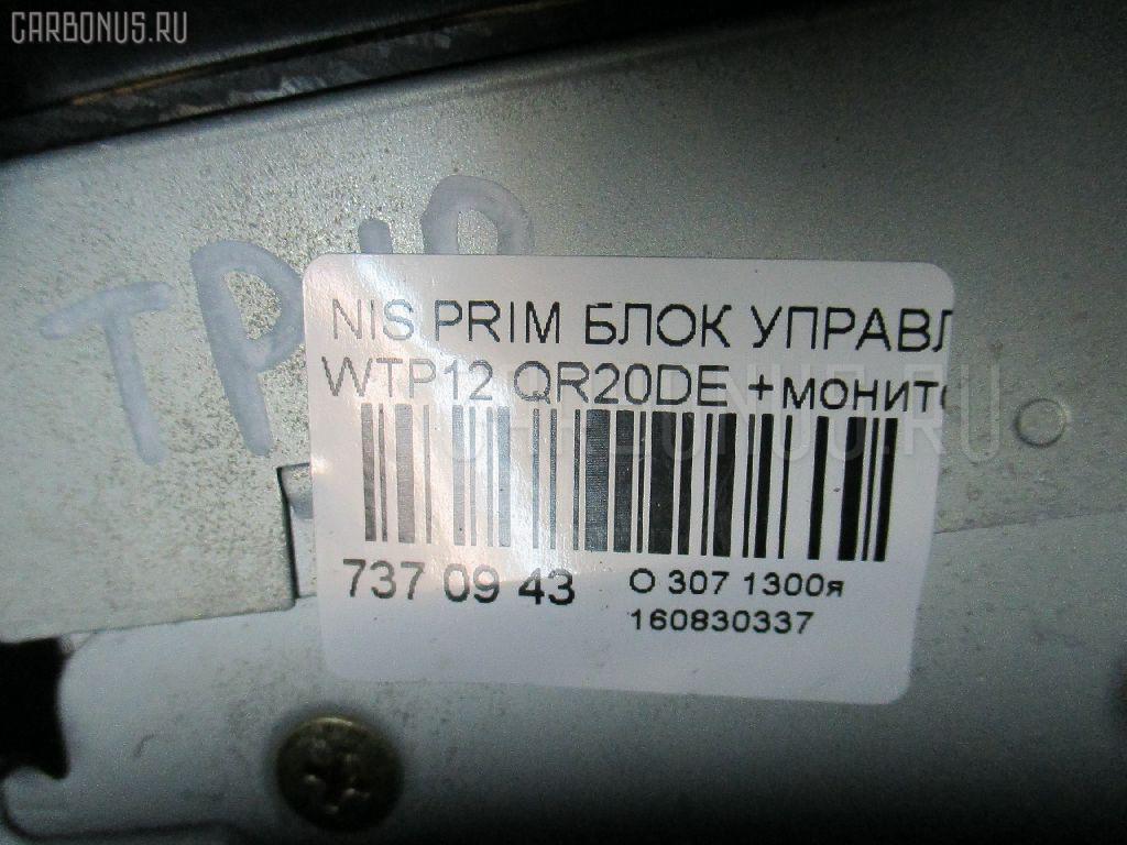Блок управления климатконтроля NISSAN PRIMERA WAGON WTP12 QR20DE Фото 4