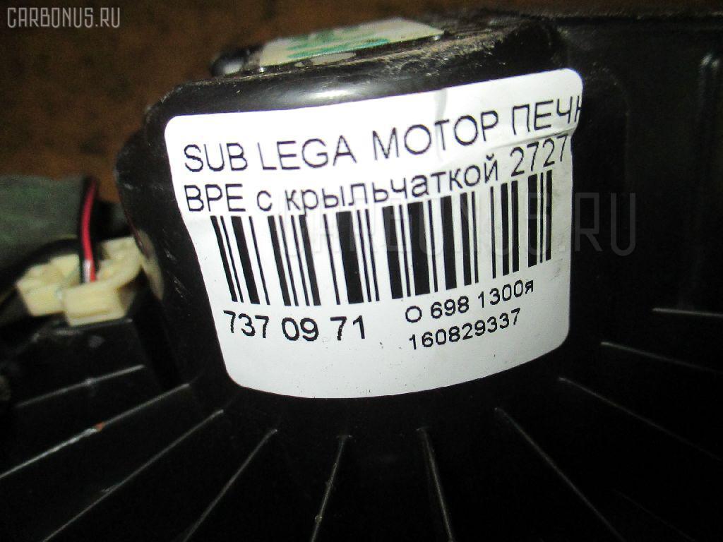 Мотор печки SUBARU LEGACY WAGON BPE Фото 3